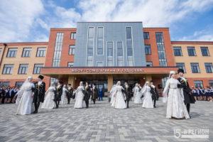 Во Владикавказе открылся новый корпус СОШ 44