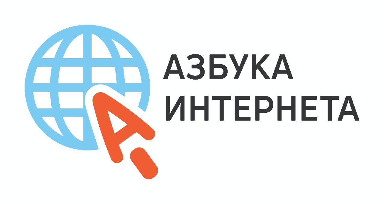 Ростелеком» и ПФР приглашают пенсионеров принять участие во Всероссийском конкурсе «Спасибо интернету-2021»