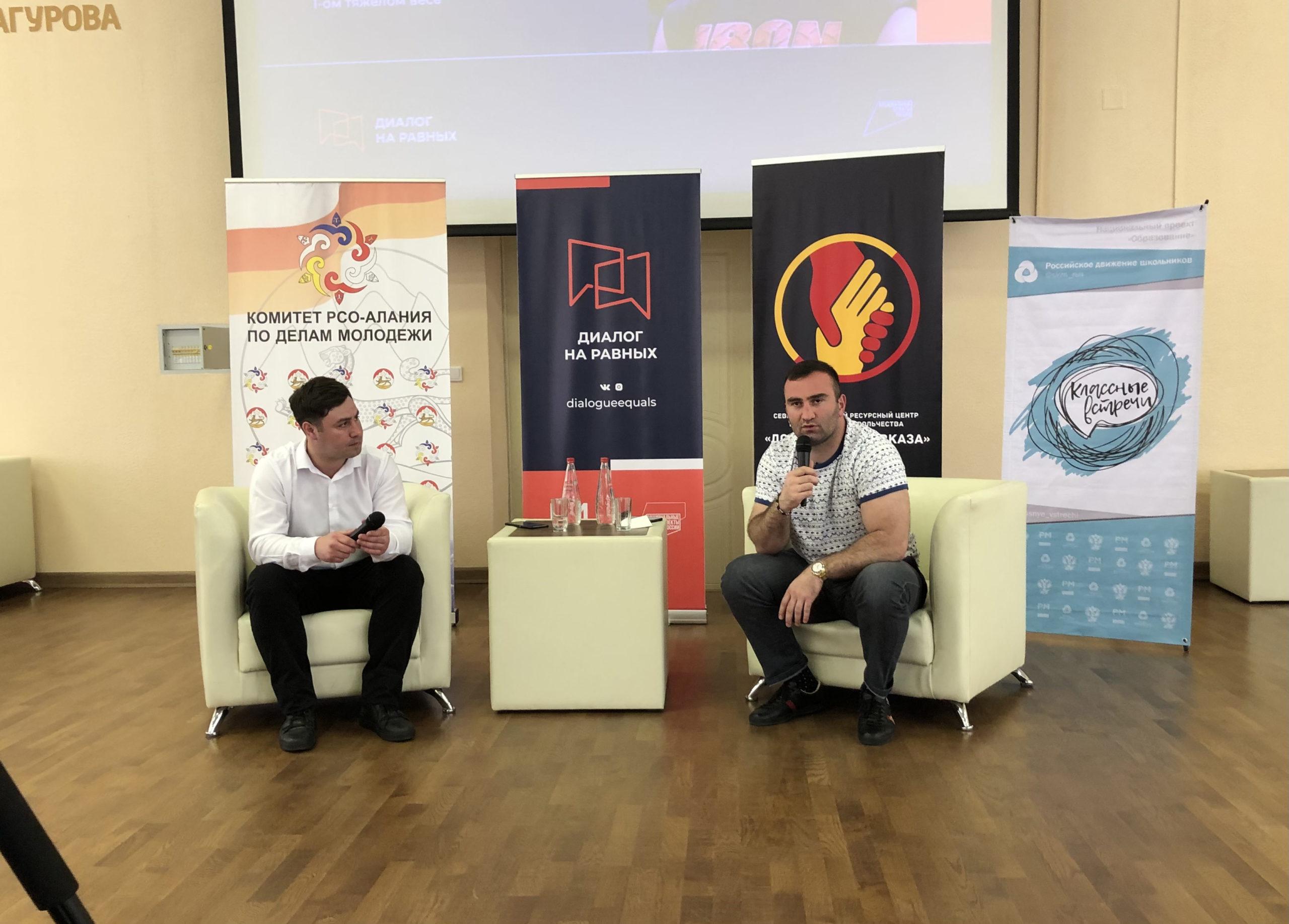 Мурат Гассиев встретился с молодежью республики