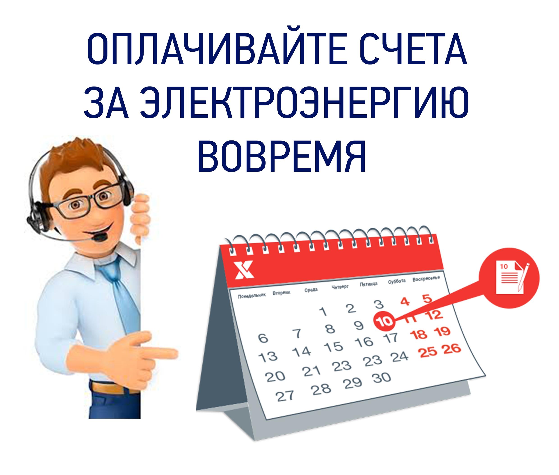 Вниманию потребителей электроэнергии Северной Осетии!