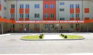 Во Владикавказе открылась новая консультативно-диагностическая поликлиника ДРКБ