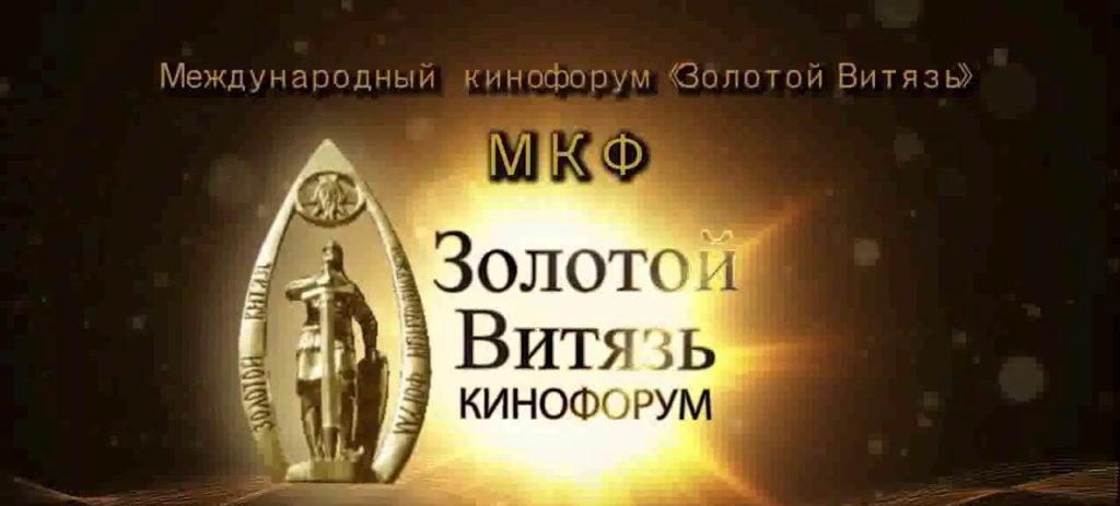 Фильм кинокомпании «ИРМОН» покорил сердца зрителей фестиваля «Золотой Витязь»