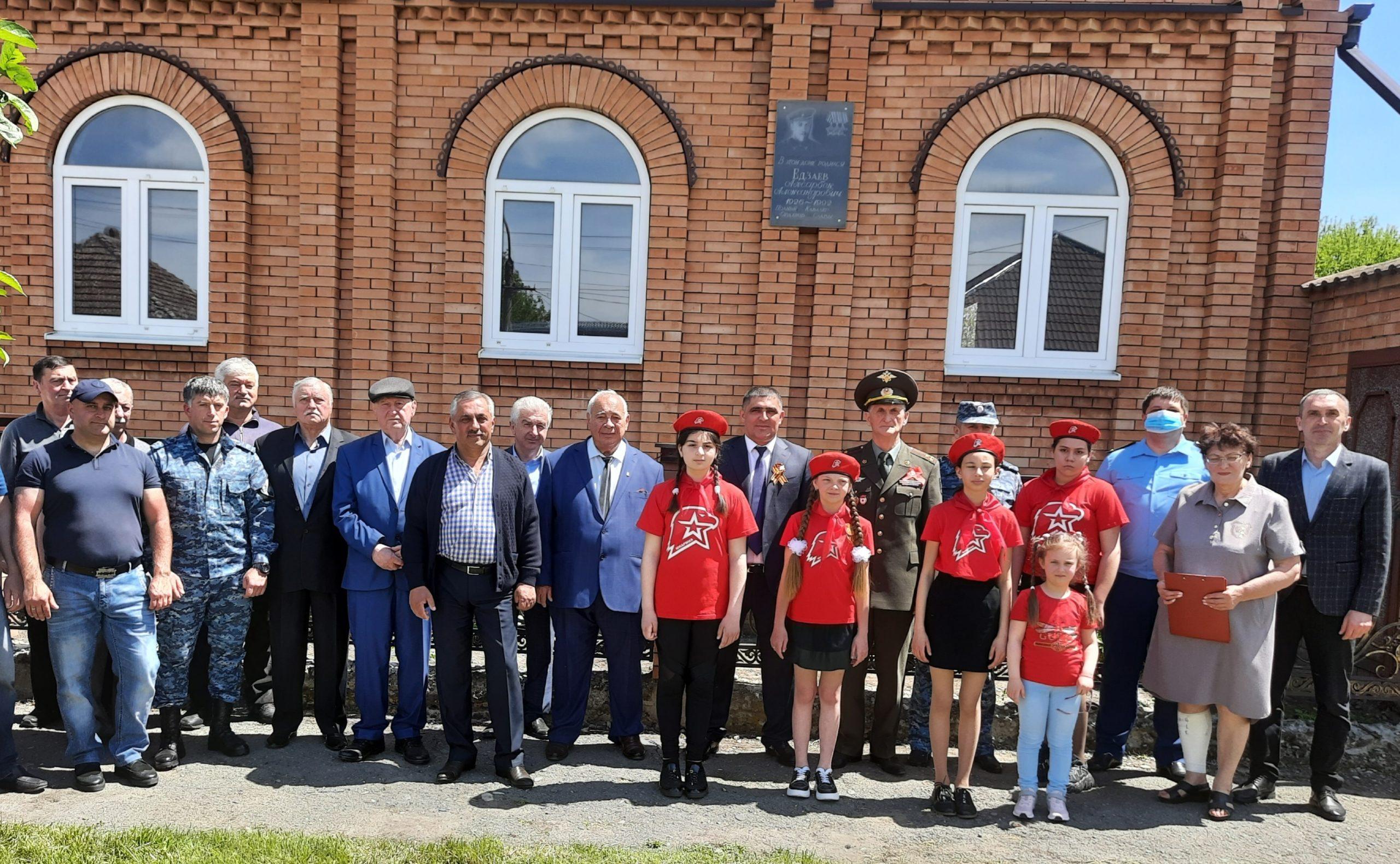 Мемориальную доску полному кавалеру ордена Славы Ахсарбеку Едзаеву открыли в Дигоре