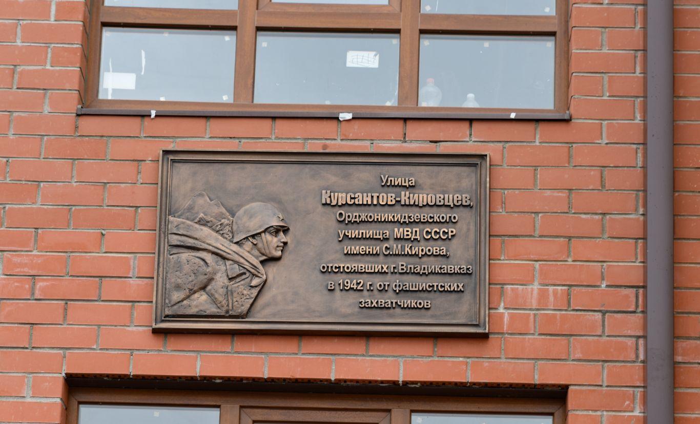 Во Владикавказе состоялось открытие памятной доски курсантам-кировцам