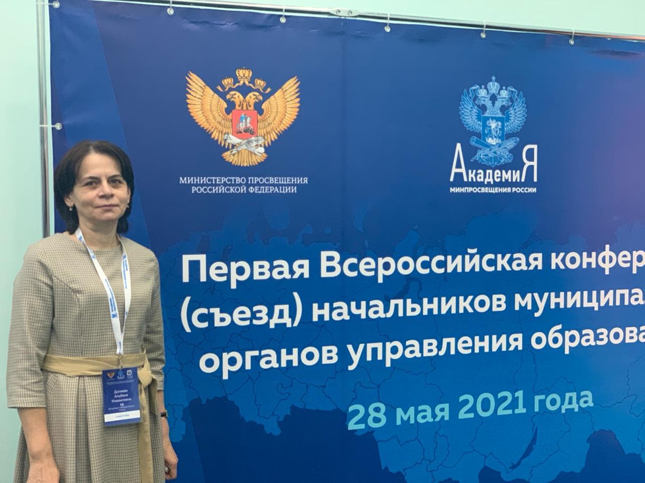 Альбина Дзлиева стала участником всероссийской конференции руководителей