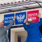 В Даргавсе открыли самое высокогорное банковское отделение в России