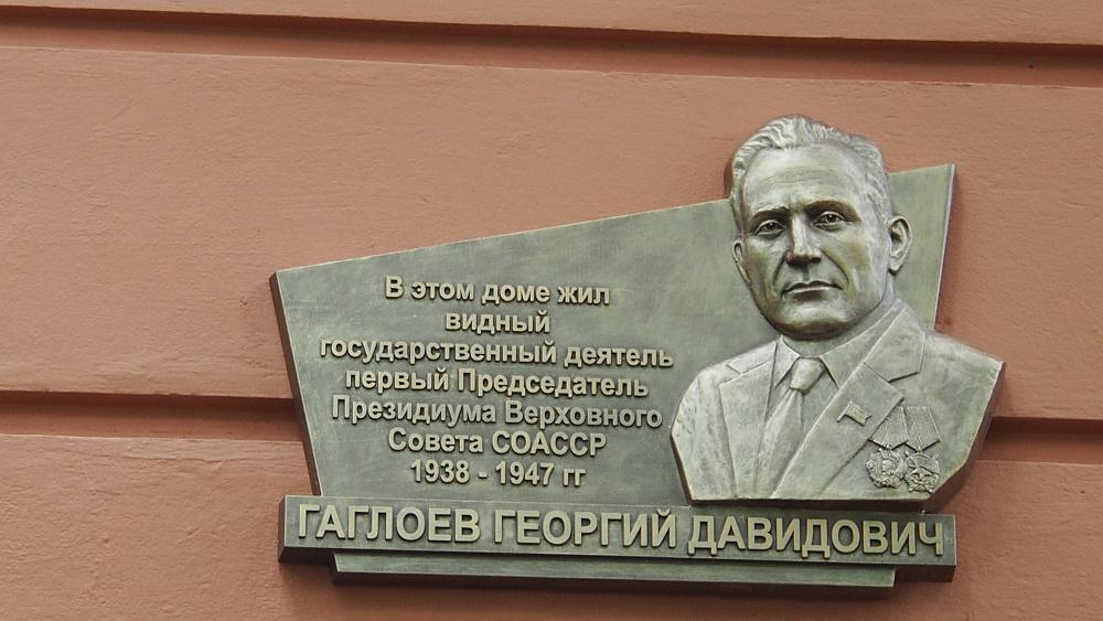 Во Владикавказе открыли мемориальную доску Георгию Гаглоеву