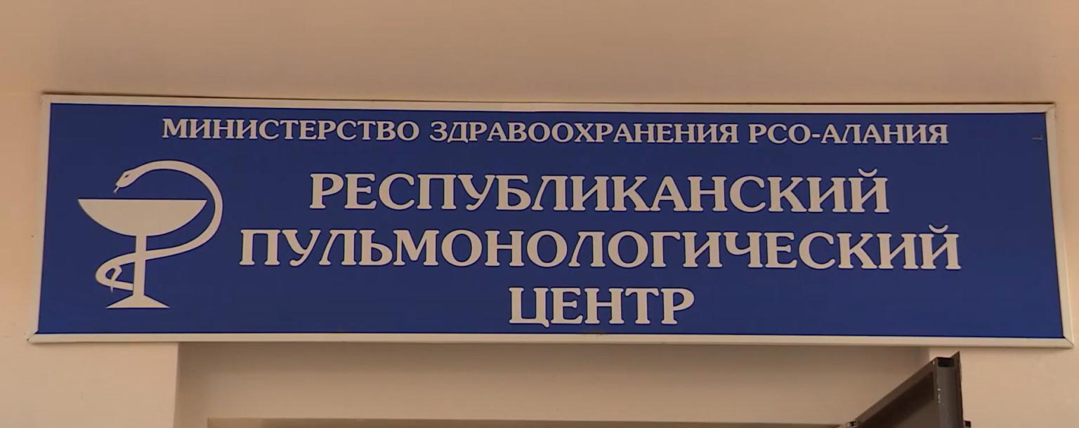 В пульмонологическом центре в Фиагдоне появится 14 единиц нового медоборудования