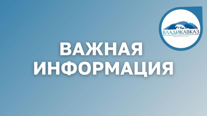 АМС г. Владикавказа объявляет конкурс на замещение вакантной должности начальника управления пресс-службы